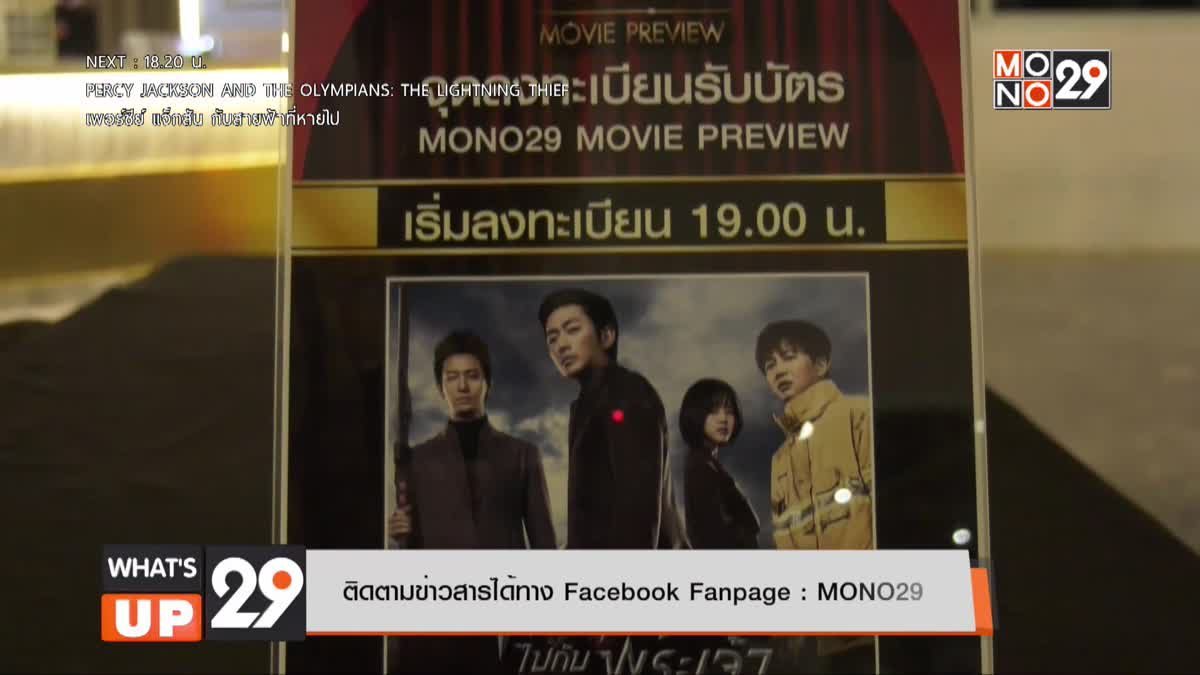 """MONO29 Movie Preview ดูหนังฟรีหนังดังกันก่อนใคร เรื่อง """"Along with the Gods ฝ่า 7 นรกไปกับพระเจ้า"""""""