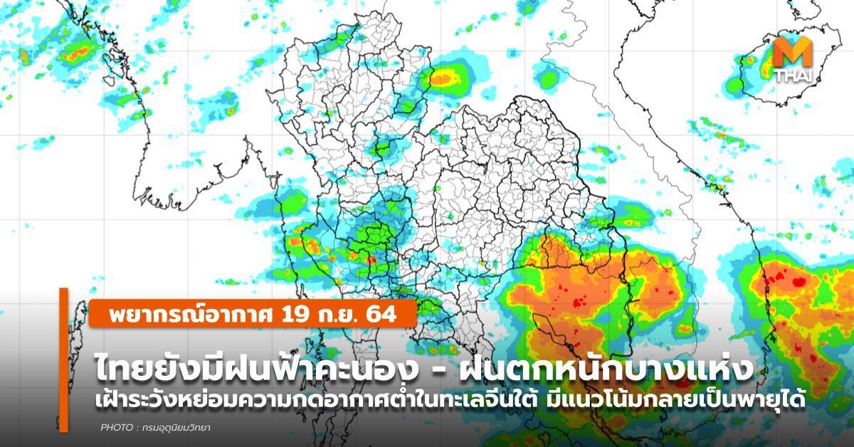 พยากรณ์อากาศ –  19 ก.ย. มีฝนฟ้าคะนอง ฝนตกหนักบางแห่ง