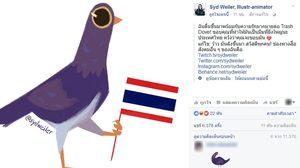 Syd Weiler เจ้าของสติกเกอร์ นกสะบัดหัว Trash Dove โพสต์ขอบคุณคนไทย