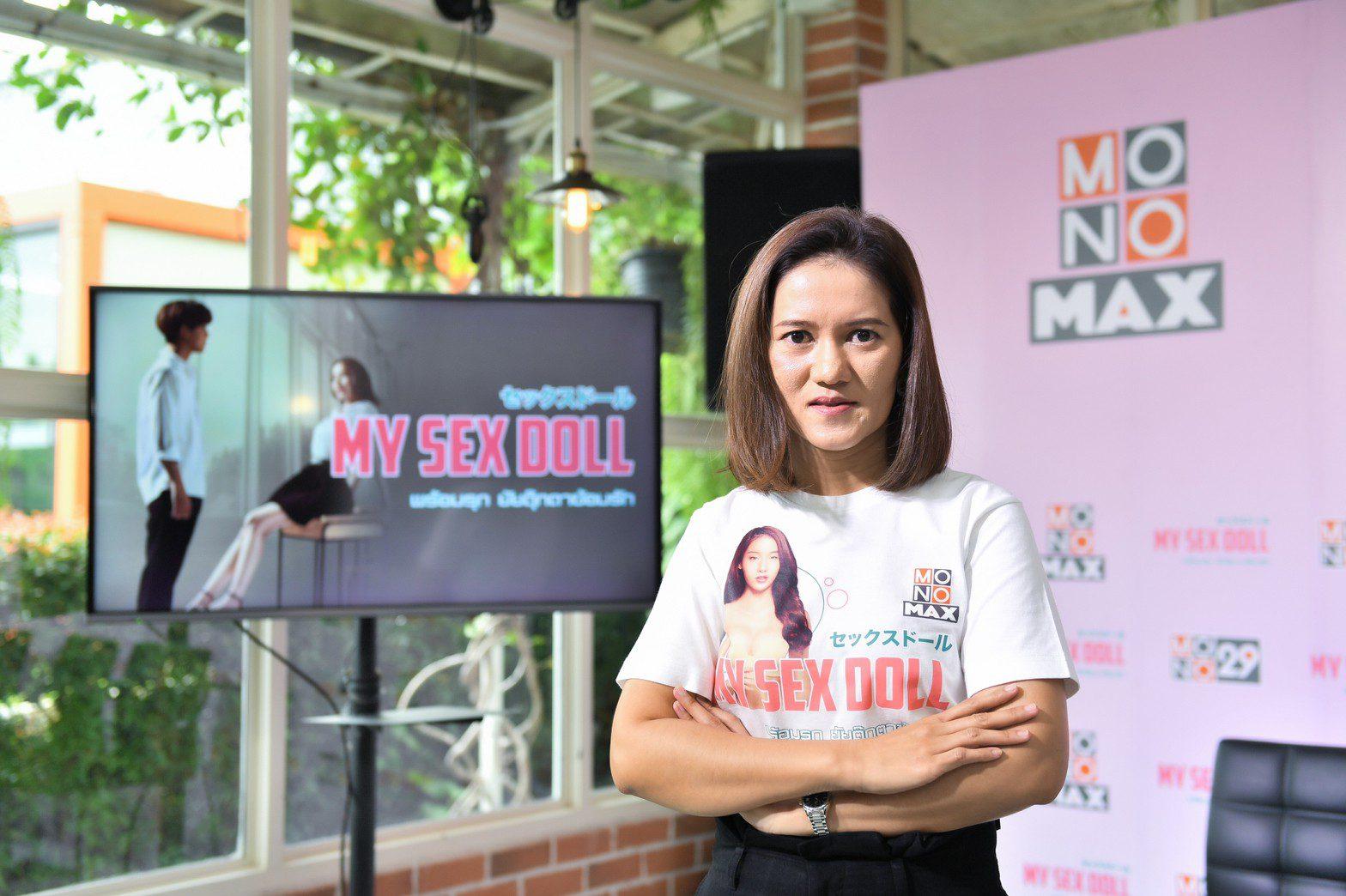 """โมโนแมกซ์ เปิดพื้นที่ให้ผู้กำกับ-นักแสดงหน้าใหม่ สร้างผลงานคิดนอกกรอบผ่านภาพยนตร์""""MY SEXDOLL"""""""