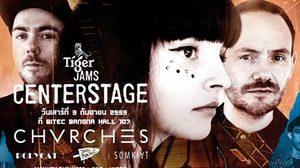 CHVRCHES นำทีมเสิร์ฟประสบการณ์ดนตรี-ศิลปะ Tiger Jams CenterStage