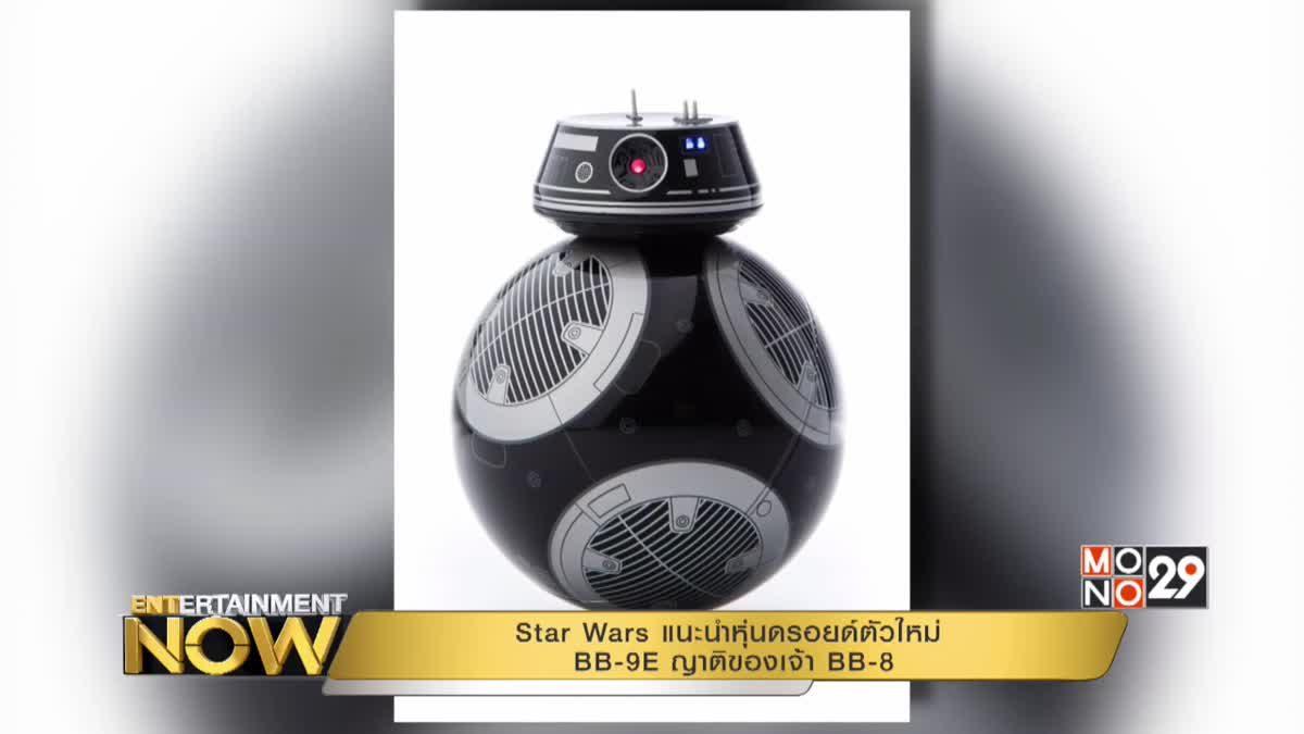 Star Wars แนะนำหุ่นดรอยด์ตัวใหม่ BB-9E ญาติของเจ้า BB-8