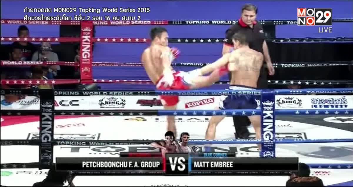 TK6 SUPER FIGHT : เพชรบุญชู เอฟเอ กรุ๊ป VS แมท เอมบรี