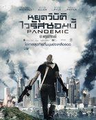 Pandemic หยุดวิบัติ ไวรัสซอมบี้