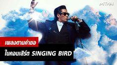 เบิร์ด ธงไชย ชวนแฟนโหวต เพลงที่อยากฟัง เพื่อคอนเสิร์ต 'SINGING BIRD'