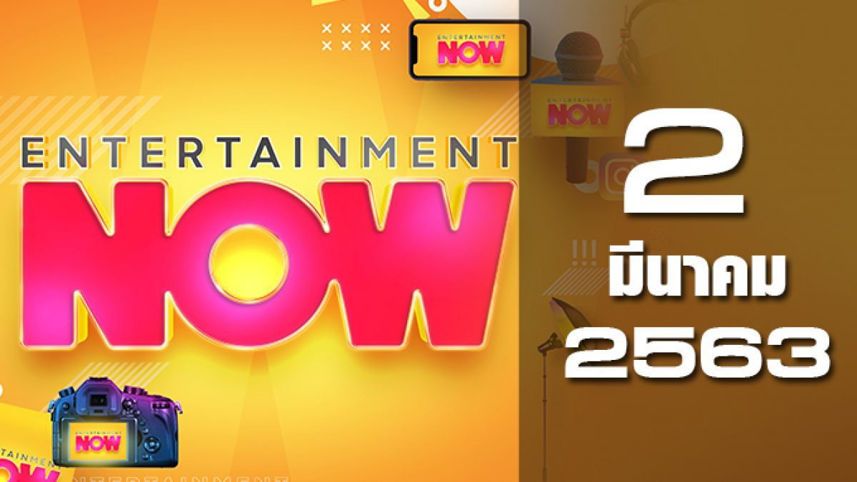 Entertainment Now 02-03-63