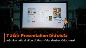 7 วิธีทำรายงาน Presentation ให้น่าสนใจ