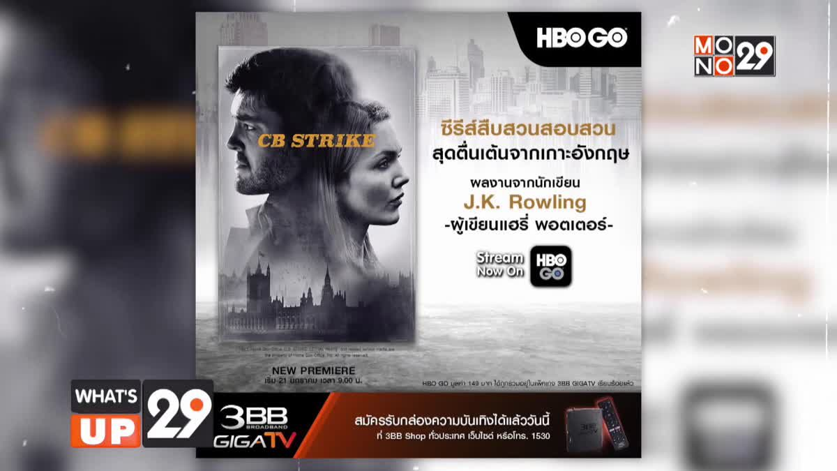 "3BB GIGATV ชวนร่วมไขคดีสุดระทึกในซีรีส์ ""C.B. Strike"" จาก HBO GO"