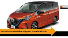 2020 Nissan Serena ปรับโฉมใหม่ เพิ่มความหรูและความปลอดภัยเหนือระดับ