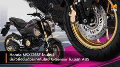 Honda MSX125SF โฉมใหม่ มั่นใจยิ่งขึ้นด้วยเทคโนโลยี G-Sensor ในเบรก ABS