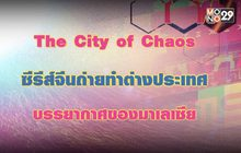 The City of Chaos ซีรีส์จีนถ่ายทำต่างประเทศบรรยากาศของมาเลเซีย