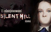 11 เกร็ดน่ารู้ของภาพยนตร์ Silent Hill เมืองห่า