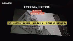 (Special Report) หมายเหตุหนังไทย 2561 : จุด(บรร)จบโรงหนัง – สตรีมมิ่ง – กลุ่มฉายหนังอิสระ