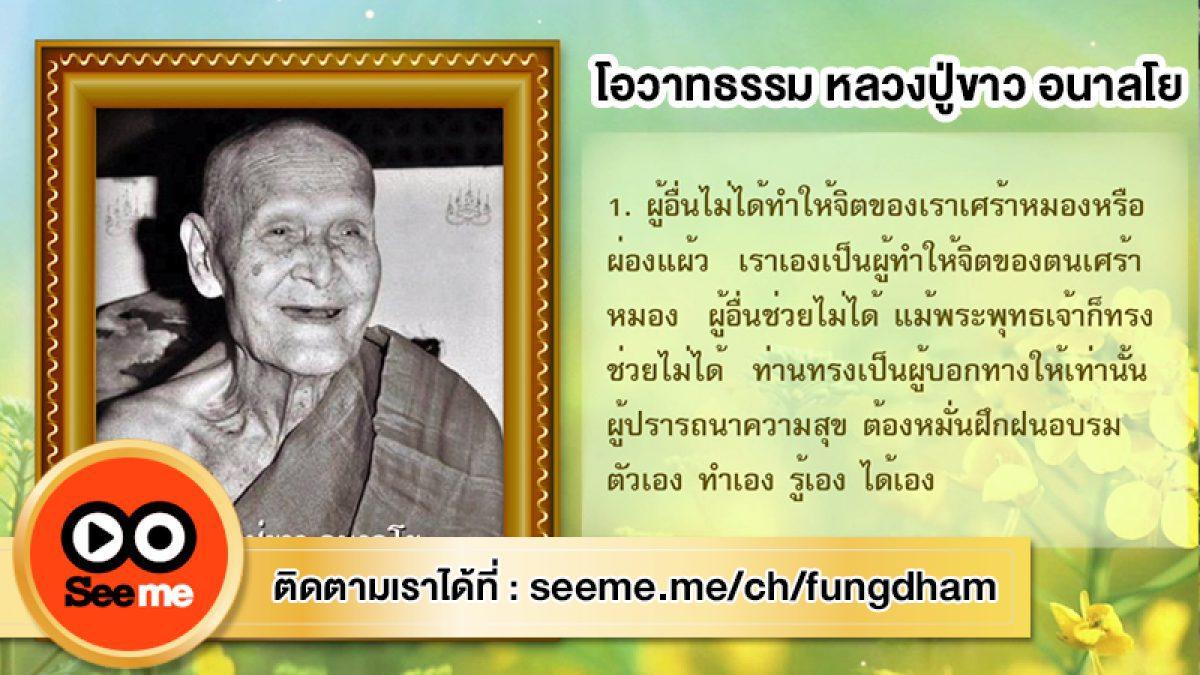 19 โอวาทธรรมหลวงปู่ขาว พระเกจิอาจารย์ชื่อดังของไทย