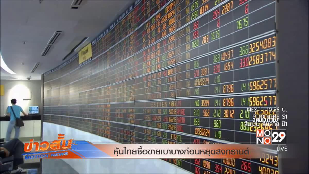 หุ้นไทยซื้อขายเบาบางก่อนหยุดสงกรานต์