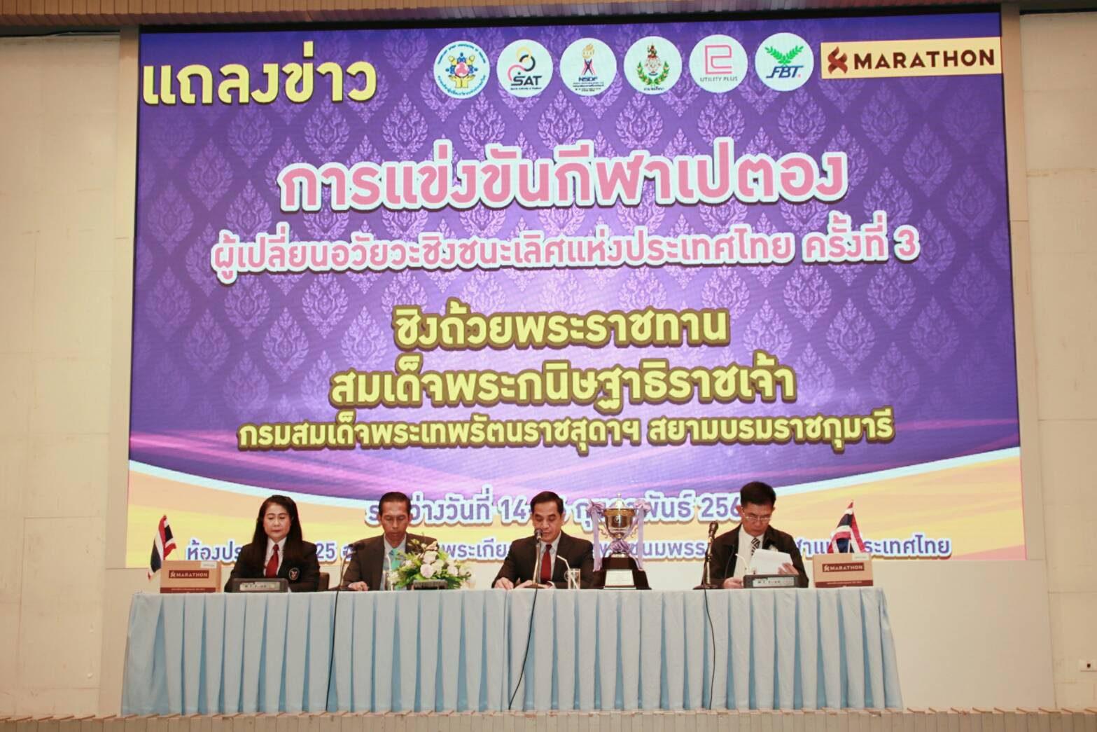สมาคมกีฬาผู้เปลี่ยนอวัยวะแห่งประเทศไทย จัดการแข่งขันกีฬาเปตองผู้เปลี่ยนอวัยวะชิงชนะเลิศแห่งประเทศไทย ครั้งที่ 3
