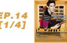 Roommate The Series EP.14 [1/4] ตอน  ซับซ้อนซ่อนปม