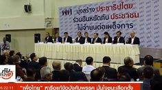 เพื่อไทย หารือแก้ข้อบังคับพรรค มั่นใจชนะเลือกตั้ง