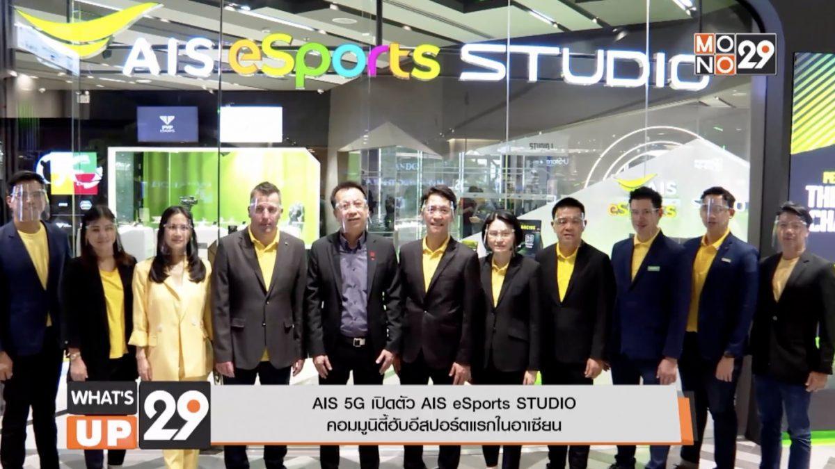 AIS 5G เปิดตัว AIS eSports STUDIO คอมมูนิตี้ฮับอีสปอร์ตแรกในอาเซียน