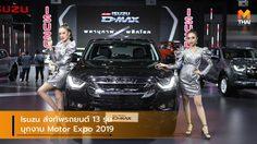 Isuzu ส่งทัพรถยนต์ 13 รุ่น บุกงาน Motor Expo 2019 ด้วยคอนเซ็ปต์ใหม่