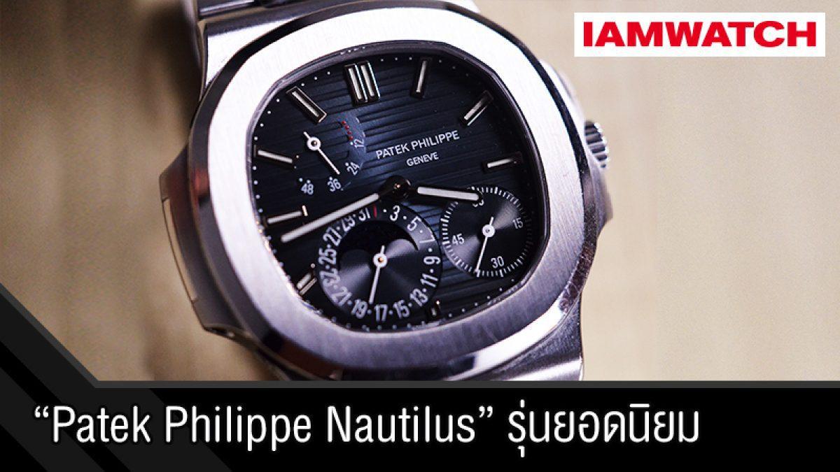 รีวิว Patek Philippe Nautilus สุดยอดนาฬิกาหรูยอดนิยมในราคา 1.8 ล้านบาท!!