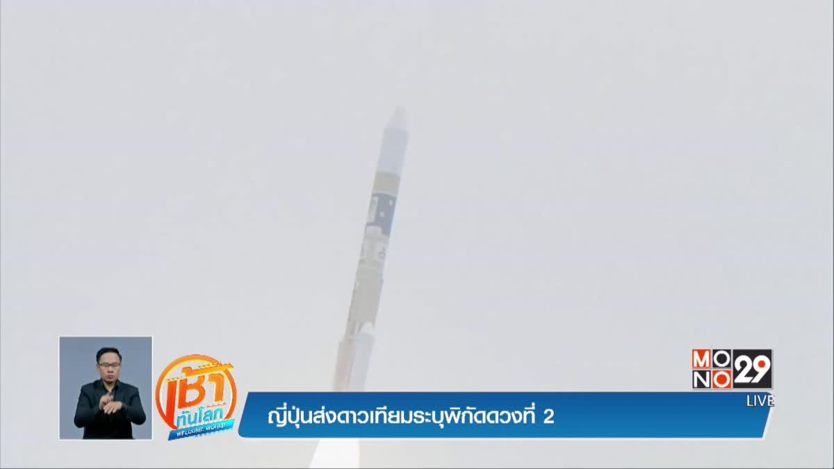ญี่ปุ่นส่งดาวเทียมระบุพิกัดดวงที่ 2