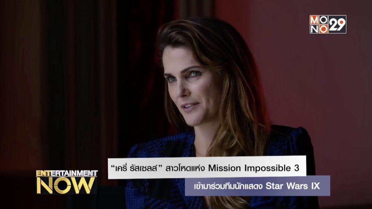 """""""เครี่ รัสเซลล์"""" สาวโหดแห่ง Mission Impossible 3 เข้าร่วมทีมนักแสดง Star Wars IX"""