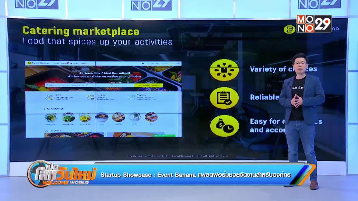 Event Banana แพลตฟอร์มช่วยการจัดงานองค์กรทุกประเภท