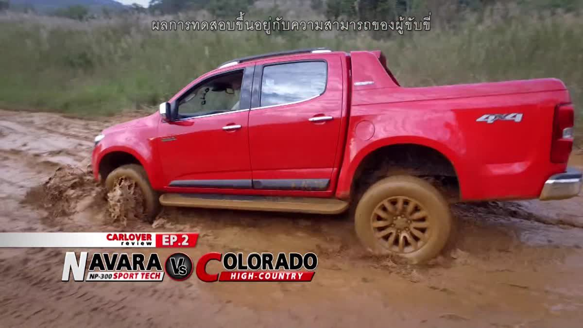 Nissan Navara Sportech VS Chevrolet Colorado High Country EP.2