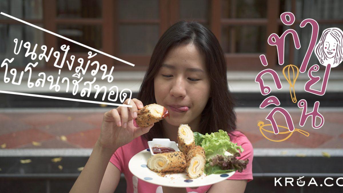 ทำ/ถ่าย/กิน - EP20 - ขนมปังม้วนโบโลน่าชีสทอด