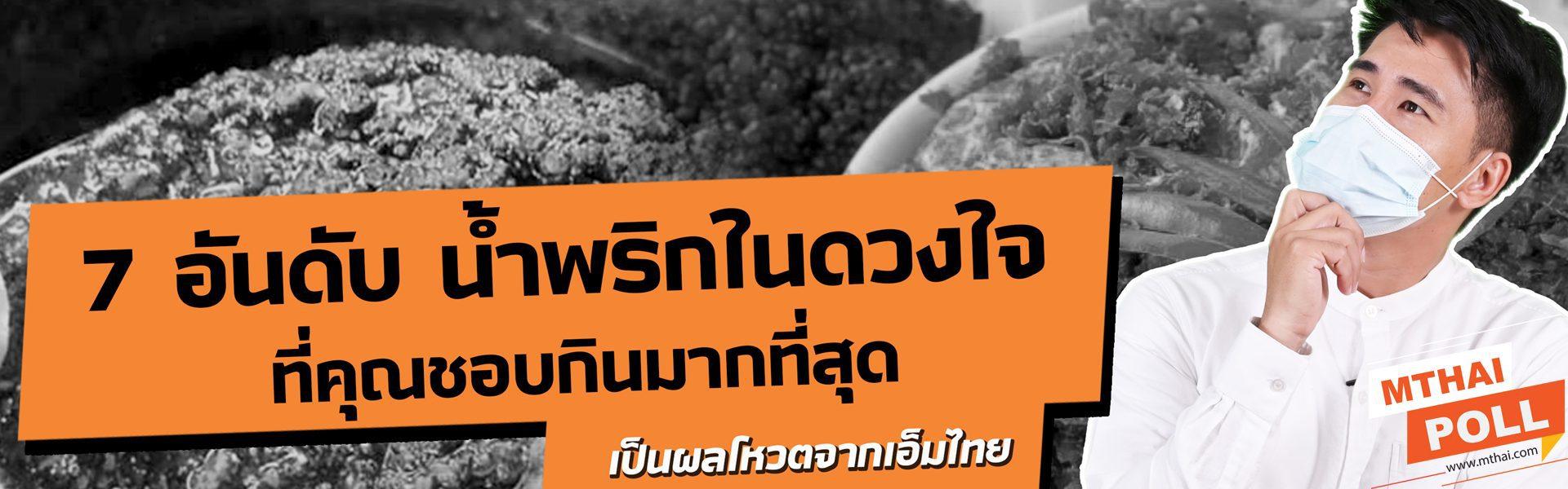 7 น้ำพริกในดวงใจที่คุณชอบมากที่สุด l Public Poll by MONO