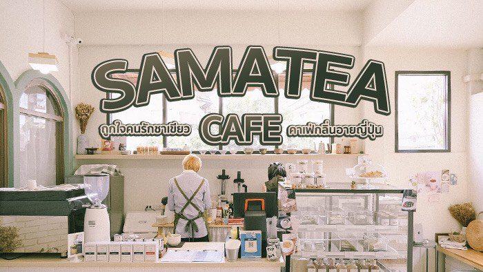 Samatea Cafe คาเฟ่น่ารักๆ สไตล์ญี่ปุ่น เอาใจคนรักชาเขียว