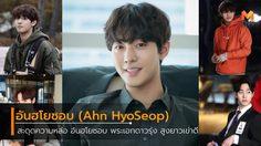 สะดุดความหล่อ อัน ฮโยซอบ (Ahn HyoSeop) พระเอกดาวรุ่ง หุ่นนายแบบ