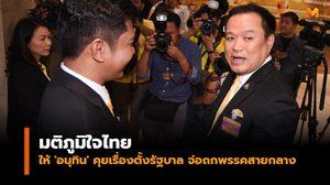 มติภูมิใจไทย ให้ 'อนุทิน' คุยเรื่องตั้งรัฐบาล จ่อถกพรรคสายกลาง