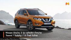 Nissan ปิดม่าน 3 รุ่น ยุติผลิต-จำหน่าย Teana / Sylphy / X-Trail ในไทย