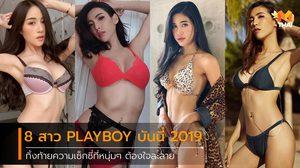 ชมความเซ็กซี่ของ 8 สาว PLAYBOY Bunny 2019 อีกสักครั้ง!!
