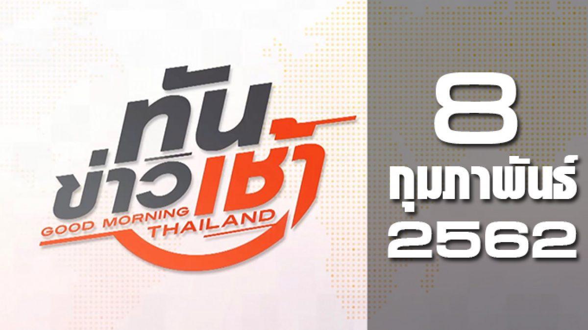 ทันข่าวเช้า Good Morning Thailand 08-02-62