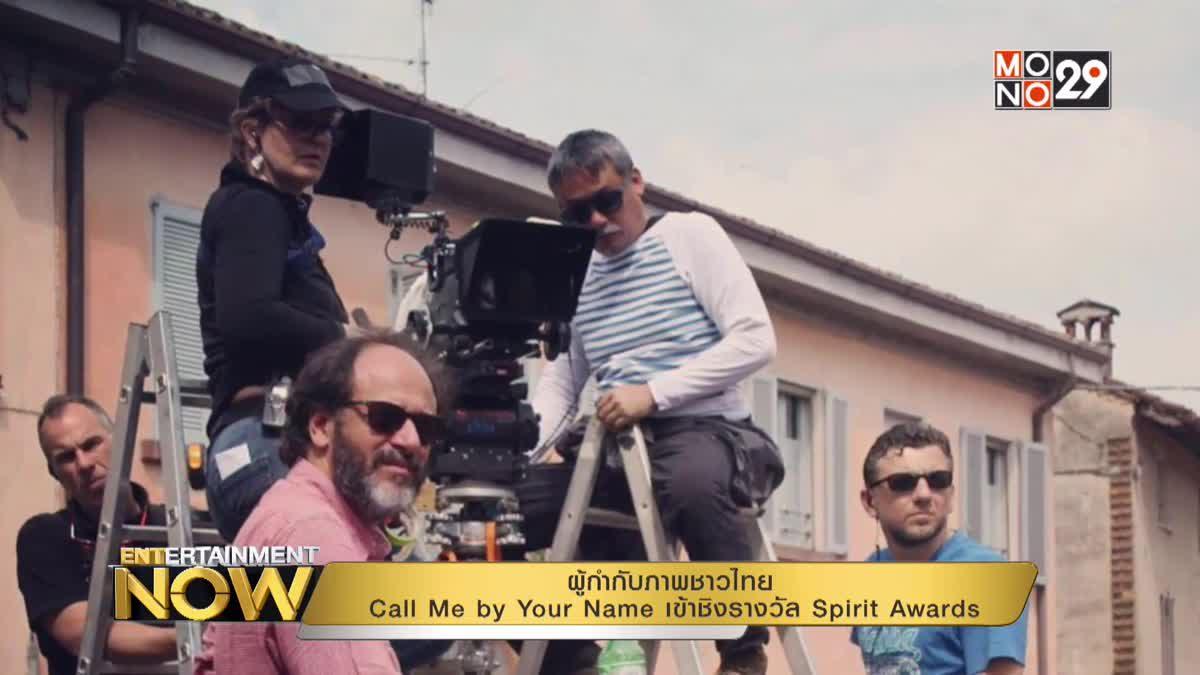 ผู้กำกับภาพชาวไทย Call Me by Your Name เข้าชิงรางวัล Spirit Awards