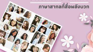 ORGANIC Smile : รอยยิ้มที่เป็นธรรมชาติ ภาษาสากลที่สื่อถึงพลังบวก