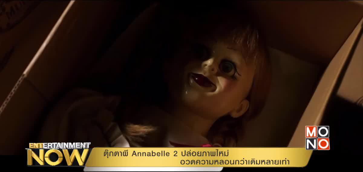 ตุ๊กตาผี Annabelle 2 ปล่อยภาพใหม่อวดความหลอนกว่าเดิมหลายเท่า