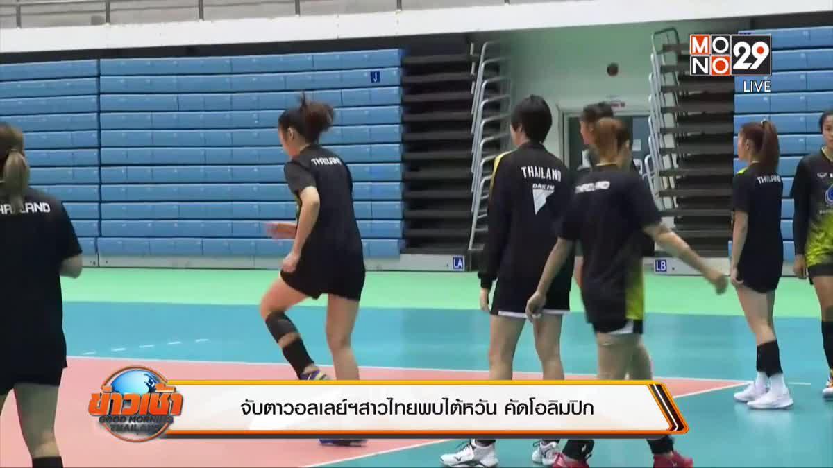 จับตาวอลเลย์ฯสาวไทยพบไต้หวัน คัดโอลิมปิก