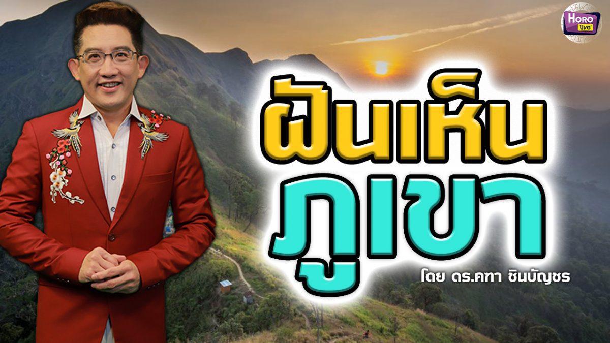 ทำนายฝัน ฝันเห็นภูเขา l ดร.คฑา ชินบัญชร