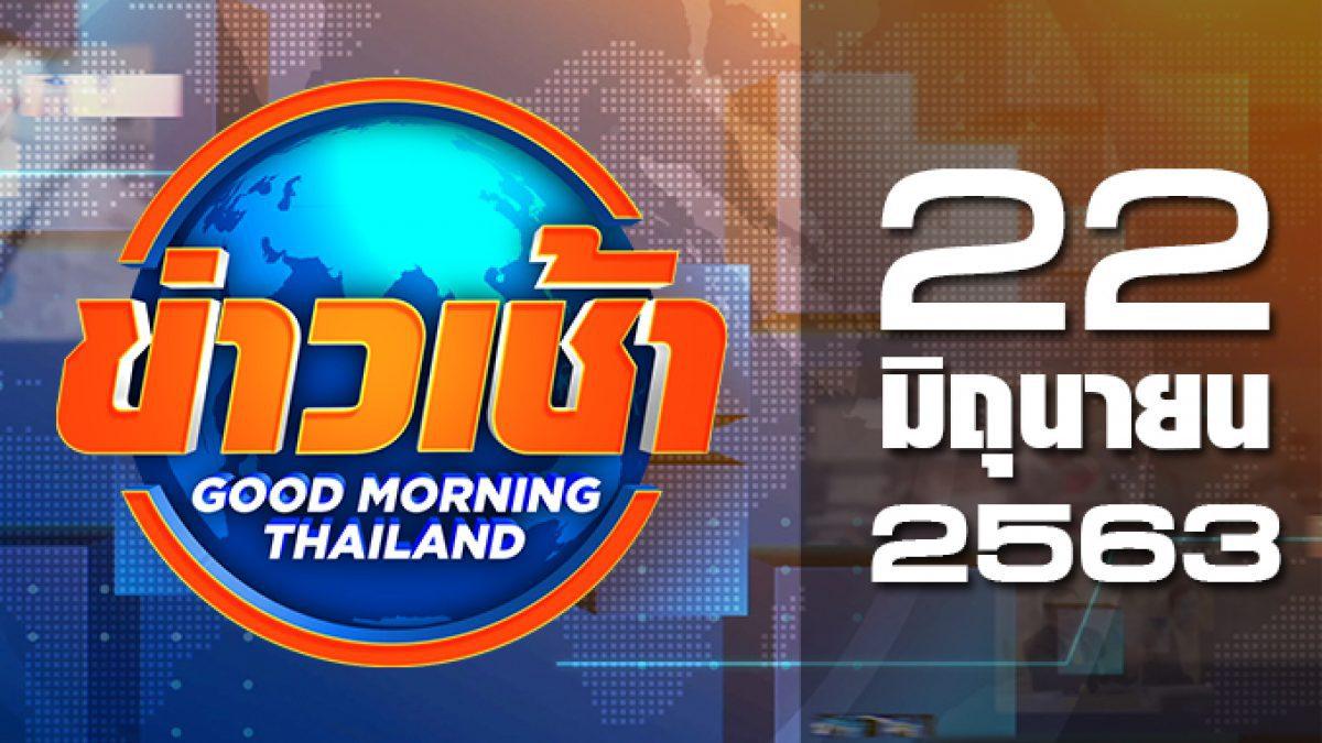 ข่าวเช้า Good Morning Thailand 22-06-63