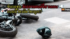 ขับรถชน จักรยานยนต์ขี่สวนเลน จน เสียชีวิต แบบนี้ใครผิดใครถูก!?