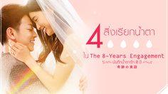 4 เหตุผลสำคัญ ที่ทำให้แฟน ๆ ไม่อยากปฏิเสธหนังรัก The 8 – Year Engagement