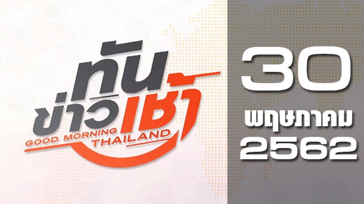 ทันข่าวเช้า Good Morning Thailand 30-05-62