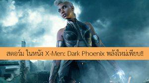 พลังใหม่เพียบ!! อเล็กแซนดรา ชิปป์ พูดถึง สตอร์ม ในหนัง X-Men: Dark Phoenix