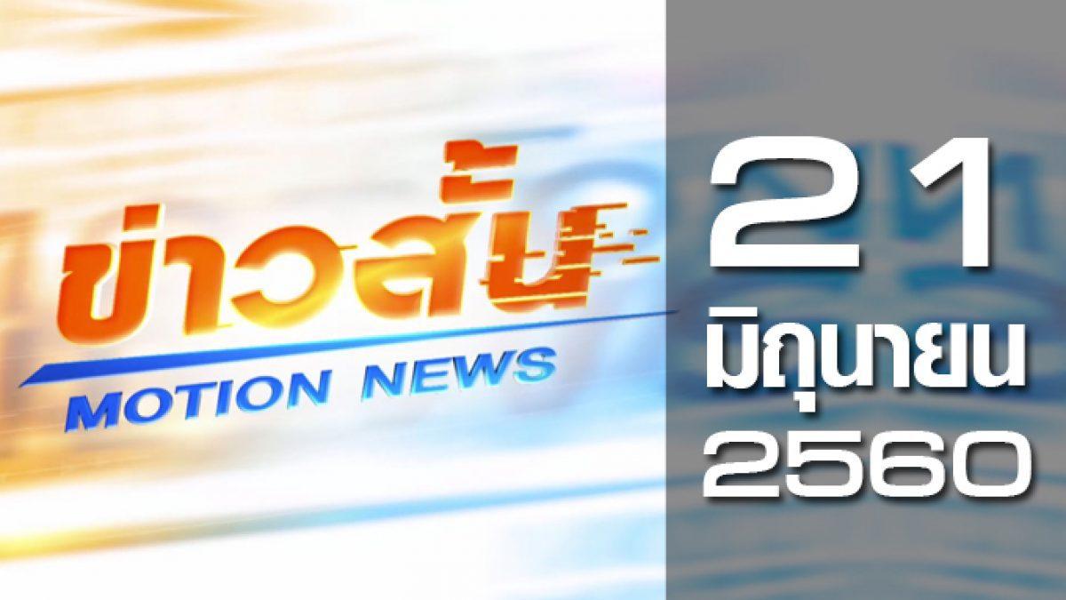 ข่าวสั้น Motion News Break 1 21-06-60
