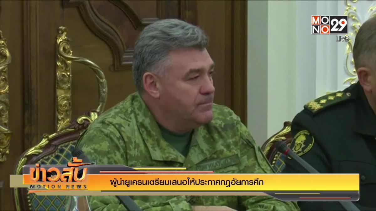 ผู้นำยูเครนเตรียมเสนอให้ประกาศกฎอัยการศึก