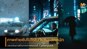 ชมภาพถ่ายเมือง ซัปโปโร ช่วงหิมะตกหนัก ที่ได้แรงบันดาลใจจากภาพยนตร์ Cyberpunk